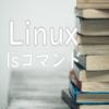 Linux ls