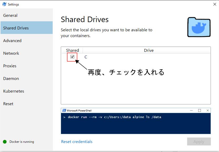 Docker Sharedクリック