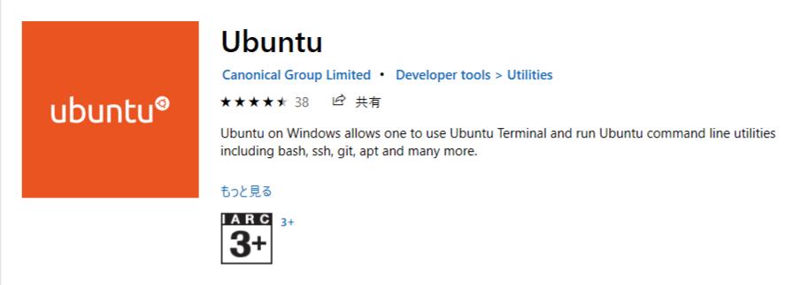 Microsoft Storeで「Ubuntu」をインストール