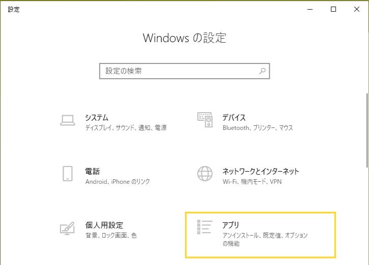 Windows の設定メニューから「アプリ」をクリック