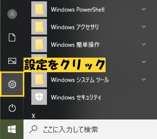 Windows スタートボタンから「設定」をクリック