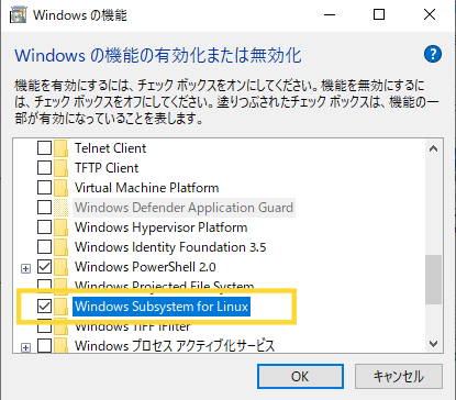 「Windows Subsystem for Linux」を有効化する